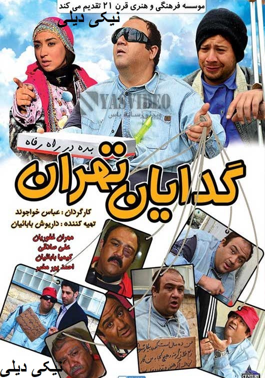 دانلود فیلم گدایان تهران با لینک مستقیم