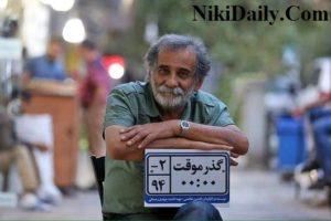 فیلم گذر موقت به کارگردانی افشین هاشمی