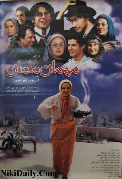 دانلود فیلم مهمان مامان با لینک مستقیم