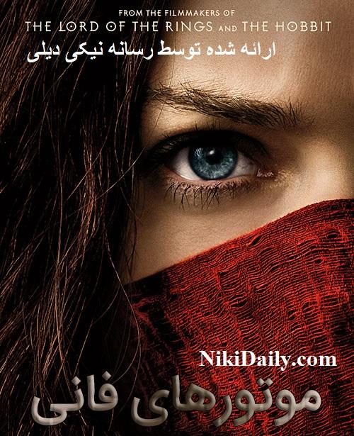 دانلود فیلم موتورهای فانی با دوبله فارسی
