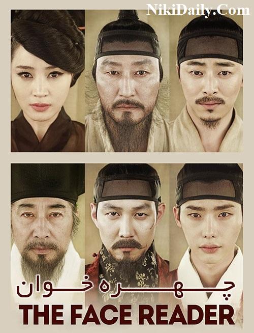 دانلود فیلم چهره خوان با دوبله فارسی