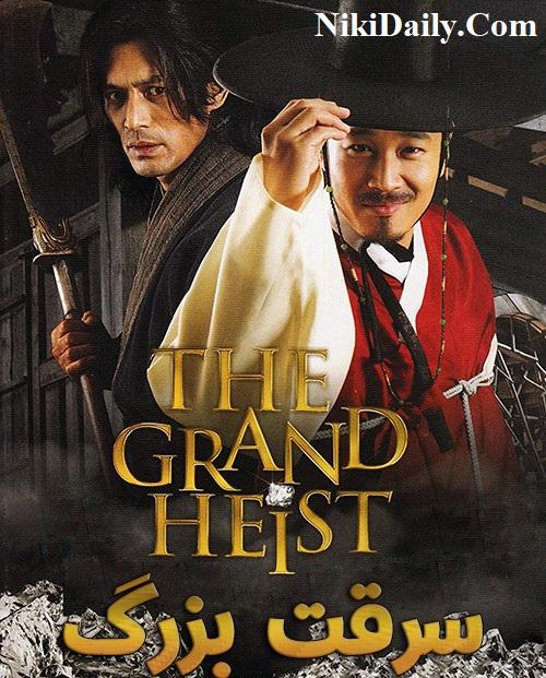دانلود فیلم سرقت بزرگ با دوبله فارسی
