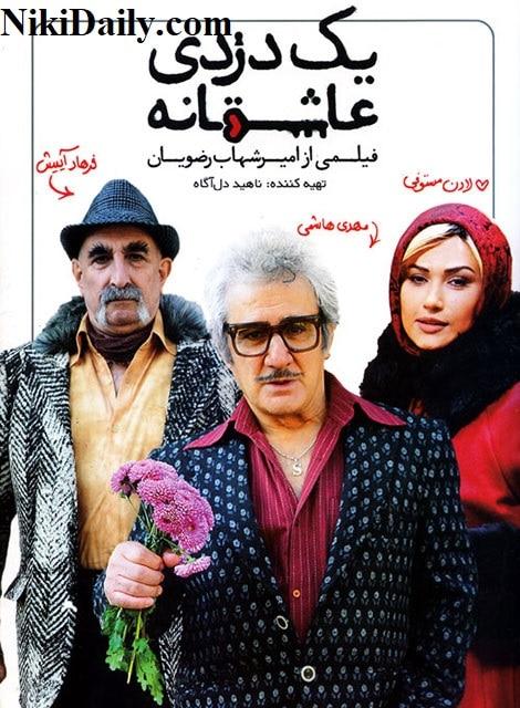 دانلود فیلم یک دزدی عاشقانه با لینک مستقیم