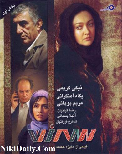 دانلود فیلم سه زن با لینک مستقیم