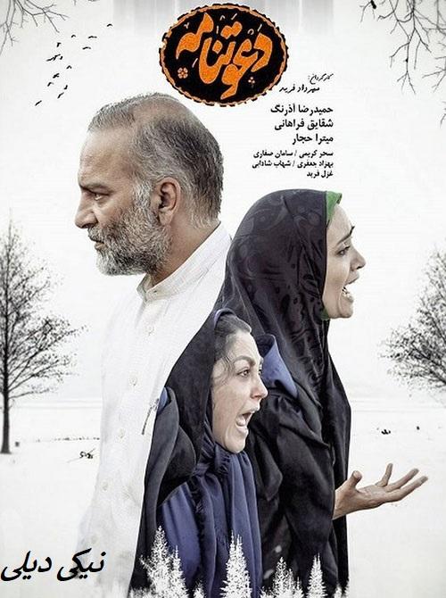 دانلود فیلم دعوتنامه با لینک مستقیم
