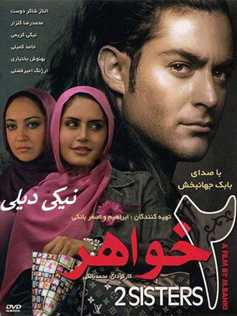 دانلود فیلم دو خواهر با لینک مستقیم