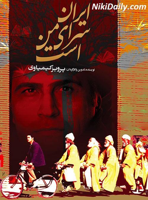 دانلود فیلم ایران سرای من است با لینک مستقیم
