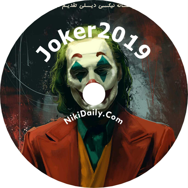 فیلم جوکر 2019