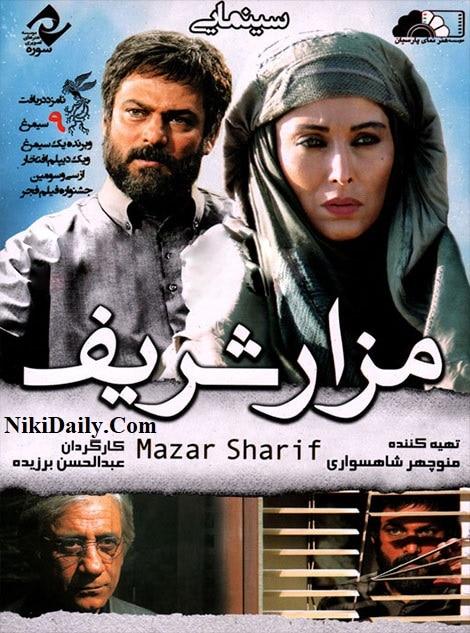 دانلود فیلم مزار شریف با لینک مستقیم