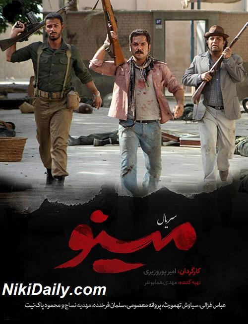 دانلود سریال ایرانی مینو با لینک مستقیم
