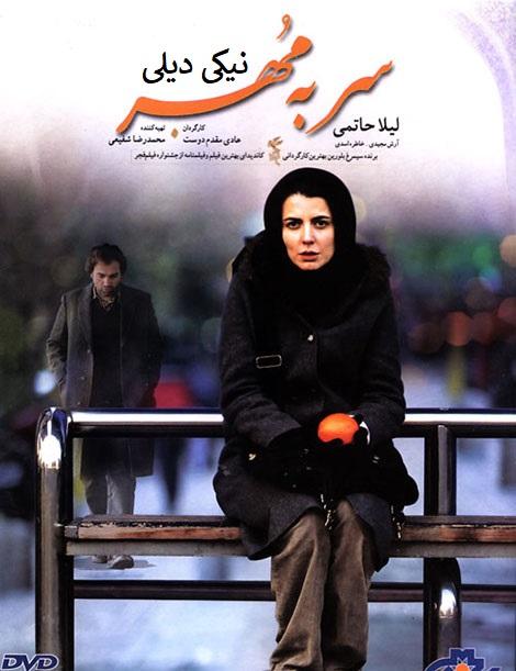 دانلود فیلم سر به مهر با لینک مستقیم
