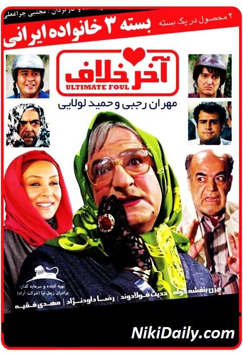 دانلود فیلم آخر خلاف با لینک مستقیم و کیفیت عالی