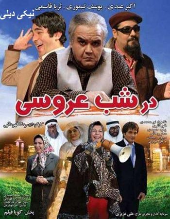 دانلود فیلم در شب عروسی با لینک مستقیم