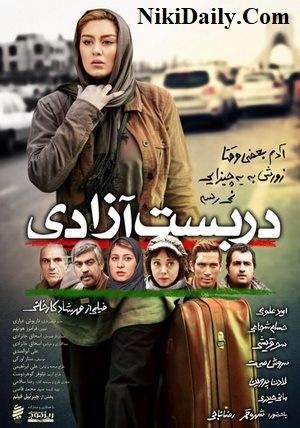 دانلود فیلم دربست آزادی با لینک مستقیم