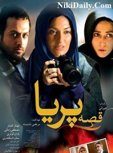 دانلود فیلم قصه پریا با لینک مستقیم