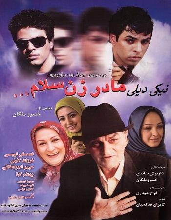 دانلود فیلم مادر زن سلام با لینک مستقیم