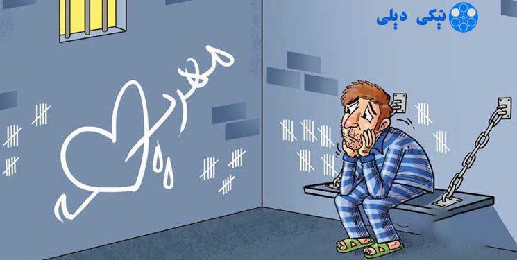 سایه زندان و بازداشت از بدهکاران مهریه برداشته شد