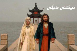 فیلم راه آبی ابریشم به کارگردانی محمدرضا بزرگ نیا