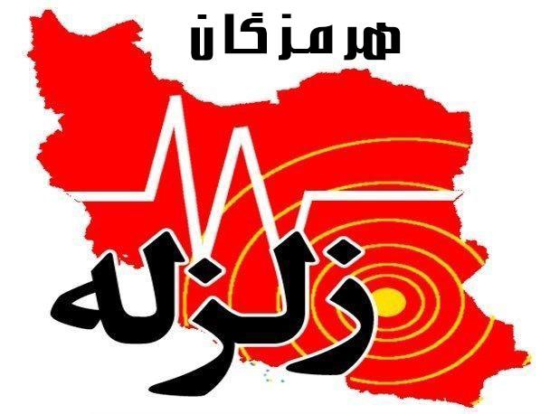 زلزله 4.2 ریشتری حوالی هرمزگان را لرزاند