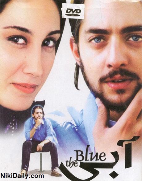 دانلود فیلم آبی با لینک مستقیم و کیفیت عالی