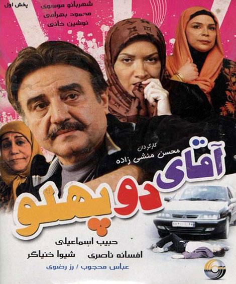 دانلود فیلم آقای دو پهلو با لینک مستقیم و کیفیت عالی