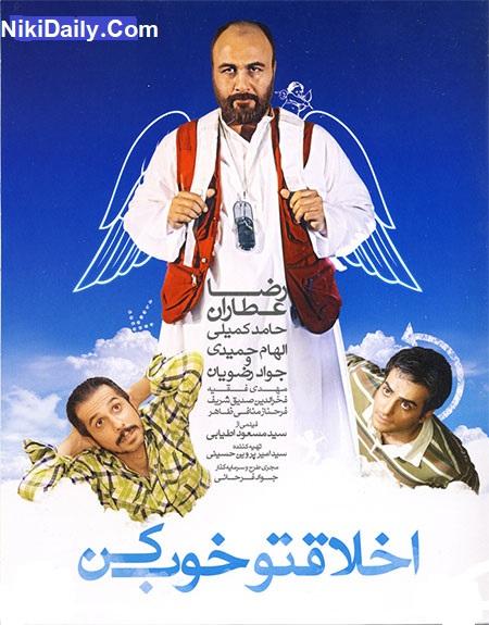 دانلود فیلم اخلاقتو خوب کن با لینک مستقیم و کیفیت عالی