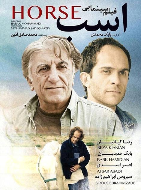 دانلود فیلم اسب با لینک مستقیم و کیفیت عالی