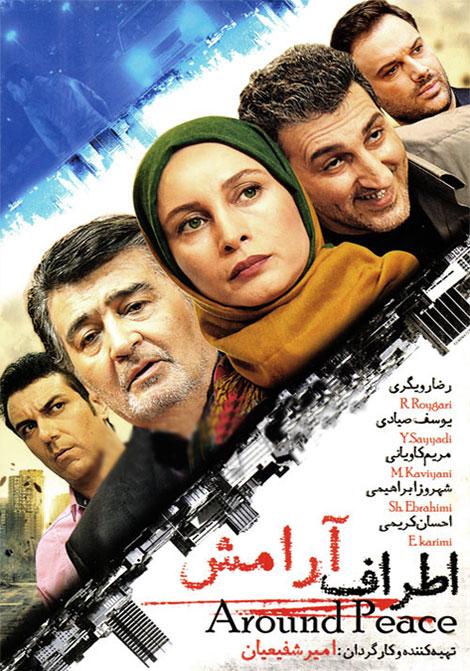 دانلود فیلم اطراف آرامش با لینک مستقیم و کیفیت عالی