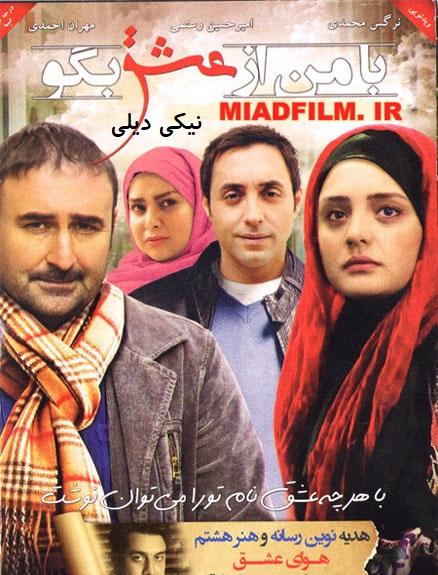 دانلود فیلم با من از عشق بگو با لینک مستقیم و کیفیت عالی