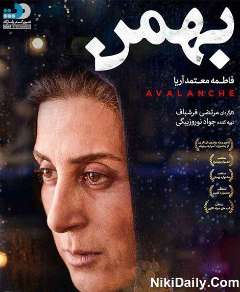دانلود فیلم بهمن با لینک مستقیم