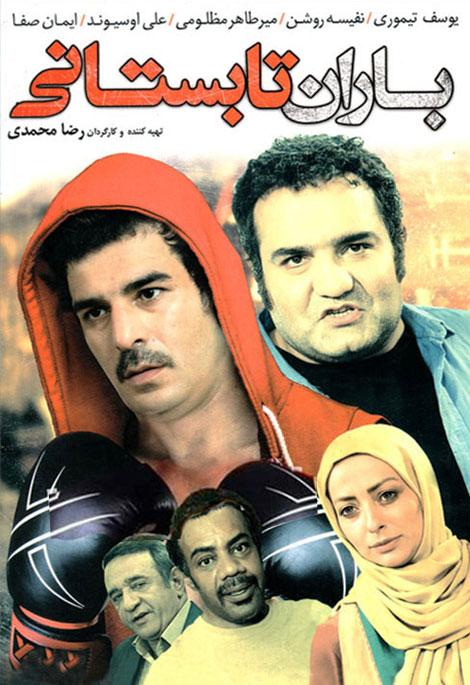 دانلود فیلم باران تابستانی با لینک مستقیم و کیفیت عالی
