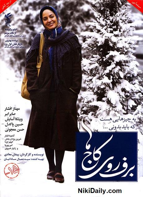 دانلود فیلم برف روی کاج ها با لینک مستقیم و کیفیت عالی