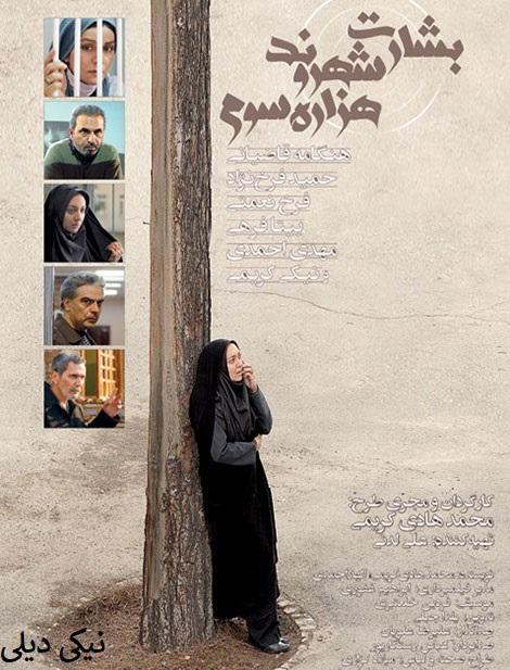 دانلود فیلم بشارت شهروند هزاره سوم با لینک مستقیم