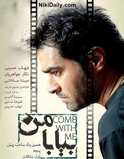 دانلود فیلم بیا با من با لینک مستقیم و کیفیت عالی