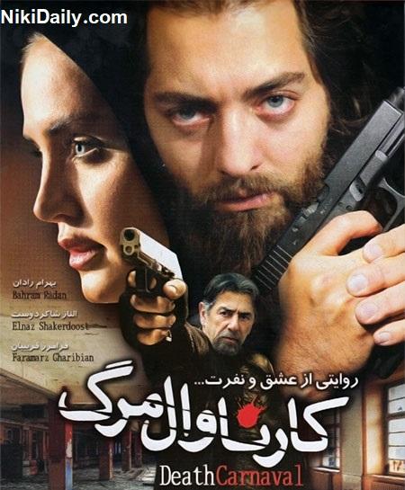 دانلود فیلم کارناوال مرگ با لینک مستقیم و کیفیت عالی