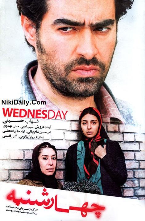 دانلود فیلم چهارشنبه با لینک مستقیم و کیفیت عالی