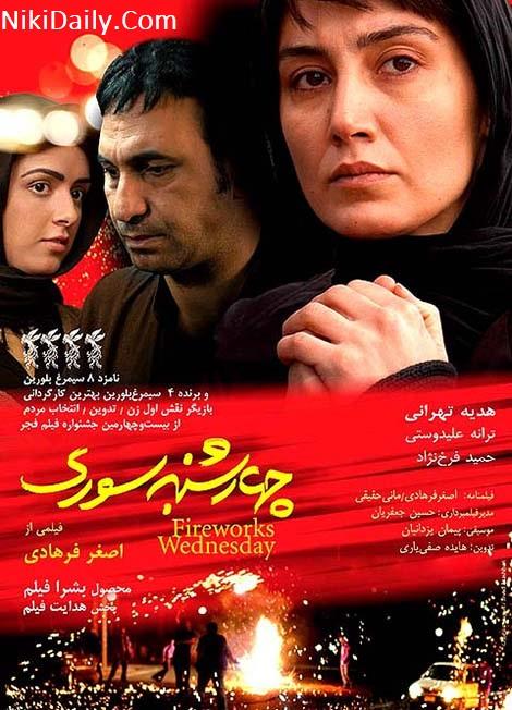 دانلود فیلم چهارشنبه سوری از رسانه نیکی دیلی