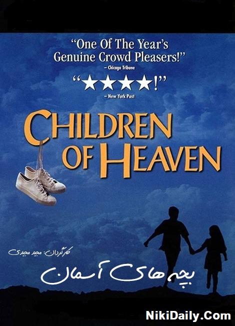 دانلود فیلم بچه های آسمان با لینک مستقیم