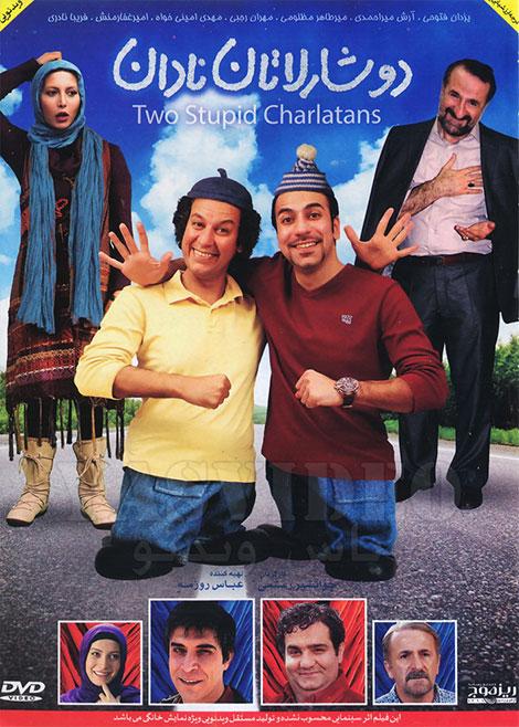 دانلود فیلم دو شارلاتان نادان با لینک مستقیم و کیفیت عالی
