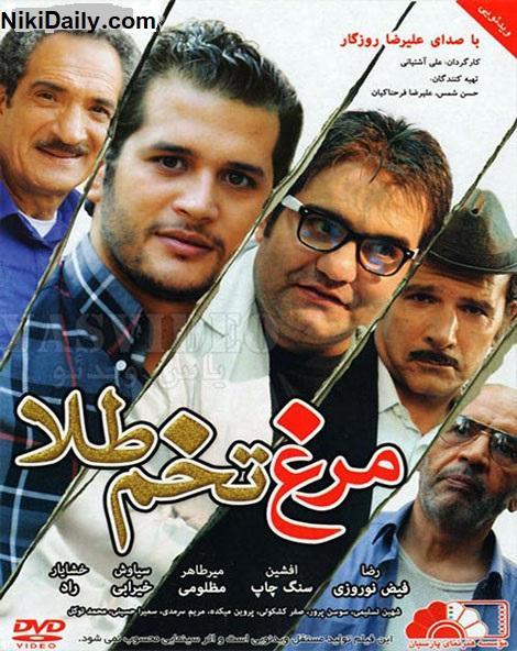 دانلود فیلم مرغ تخم طلا با لینک مستقیم و کیفیت عالی