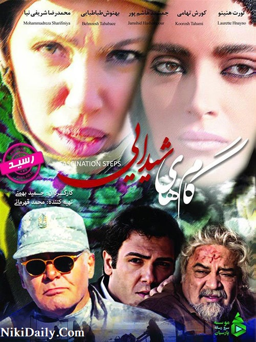 دانلود فیلم گامهای شیدایی با لینک مستقیم و کیفیت عالی