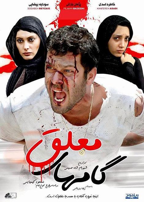 دانلود فیلم گامهای معلق با لینک مستقیم و کیفیت عالی