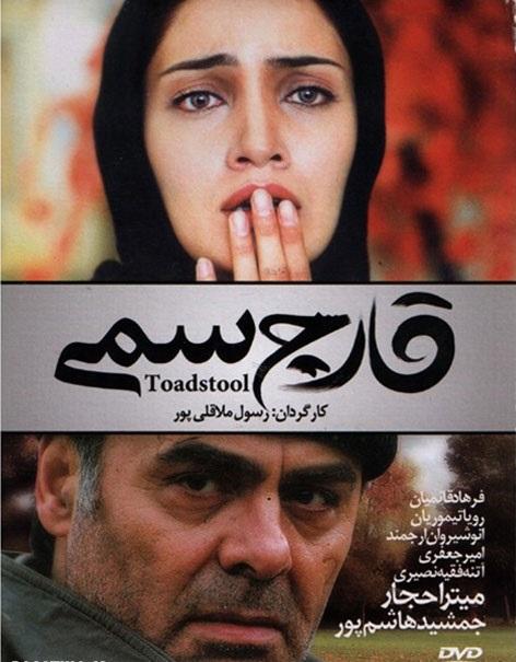 دانلود فیلم قارچ سمی با لینک مستقیم و کیفیت عالی