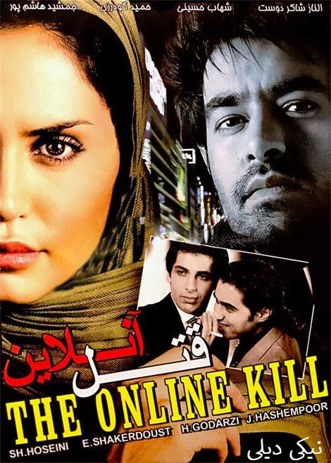 دانلود فیلم قتل آنلاین با لینک مستقیم