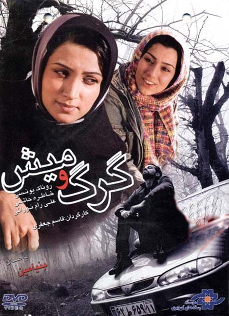 دانلود فیلم ایرانی گرگ و میش با لینک مستقیم
