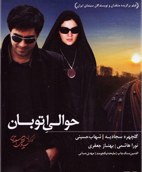 دانلود فیلم حوالی اتوبان با لینک مستقیم و کیفیت عالی
