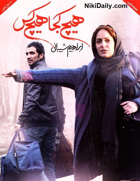 دانلود فیلم هیچ کجا هیچ کس با لینک مستقیم و کیفیت عالی