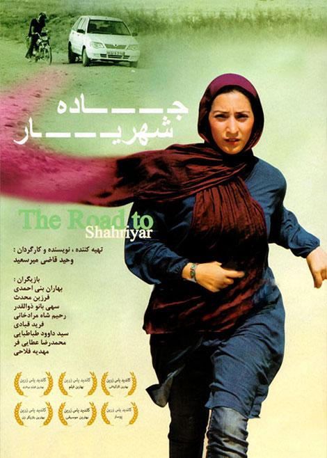 دانلود فیلم جاده شهریار با لینک مستقیم و کیفیت عالی