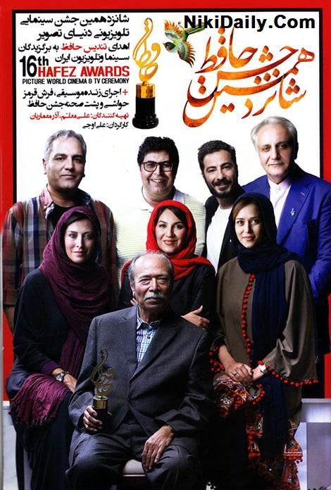 دانلود فیلم شانزدهمین مراسم جشن حافظ