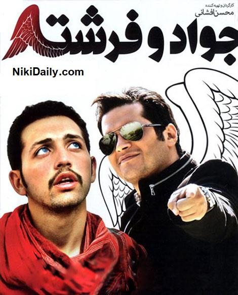 دانلود فیلم جواد و فرشته با لینک مستقیم و کیفیت عالی
